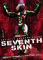 Vantan presents ARTISTIC ENTERTAINMENT 『SEVENTH SKIN』