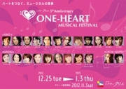 シアタークリエ 5th Anniversary『ONE-HEART MUSICAL FESTIVAL』