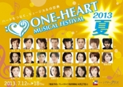 シアタークリエ 5th Anniversary『ONE-HEART MUSICAL FESTIVAL 2013 夏』
