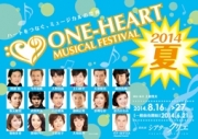 ONE-HEART MUSICAL FESTIVAL 2013 夏
